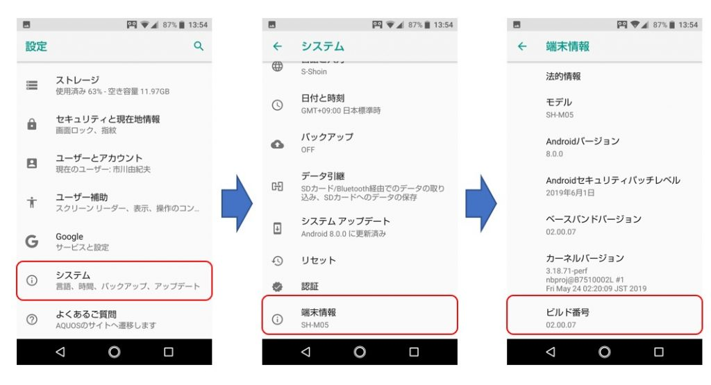 LiveCapture3 Androidで常時起動のために必要な設定