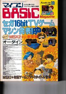 マイコンBASICマガジン1988年11月号