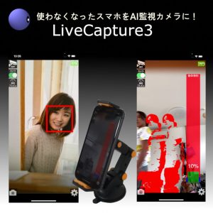 LiveCapture3 (iPhone/Android)リリースしました!